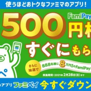【モッピー】ファミペイ登録で140円&今ならボーナスで更に500円