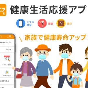 【ポイントタウン】楽天シニアのインストール&ログインで150円ゲット!