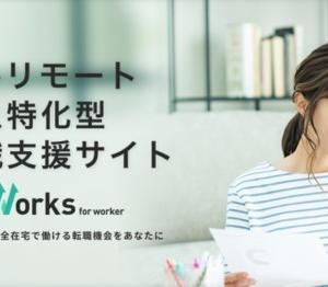 【ポイントインカム】リモート求人ReWorks登録だけで200円ゲット!