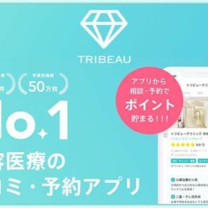 【ちょびリッチ】TRIBEAU(トリビュー)インストールで105円GETの簡単案件!