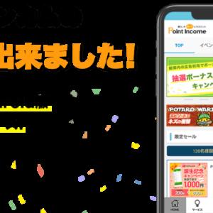 【ポイントインカム】アプリがリリース!今ならインストールで50円貰えちゃいます!