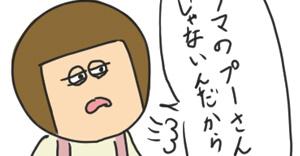 【漫画】妻は甘いものジャンキー