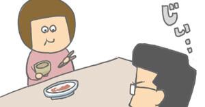 【漫画】妻のキレイの秘密とは!?その実態に迫る!!