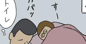 【漫画】妻の意図は一体...?深夜トイレの怪