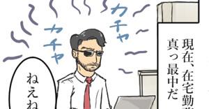 ブラックサラリーマン黒田 第5話「自宅」