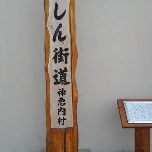 神恵内の「道の駅」に立ち寄りました!
