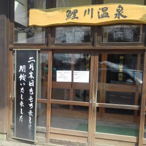 鯉川温泉旅館(昆布温泉)は閉館していました!そしてアンヌプリ温泉は?