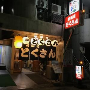 徳島駅近く 居酒屋とくさん
