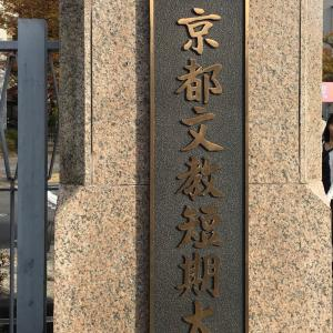 11/10(日)メイプル超合金 京都文教大学 指月祭スペシャルお笑いライブ行ってきました〜