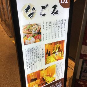 赤坂見附で満足の居酒屋 なごみ