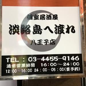 個室居酒屋 淡路島へ渡れ 八王子店