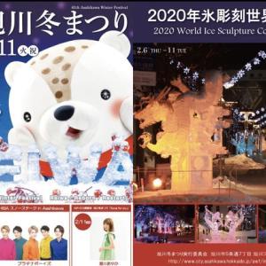 2/8(土)りんごちゃんも登場 旭川冬まつりスノーステージ In Asahikawa