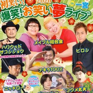 1/19(日)メイプル超合金も登場 初笑い!2020 爆笑!お笑い夢ライブ in 一宮