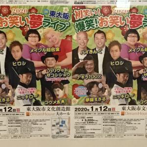 メイプル超合金出演の初笑い2020 爆笑!お笑い夢ライブ in 東大阪