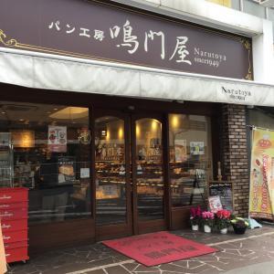 カレーパンも美味しいが甘酒使った麹食パンがうまうま 鳴門屋八戸ノ里店