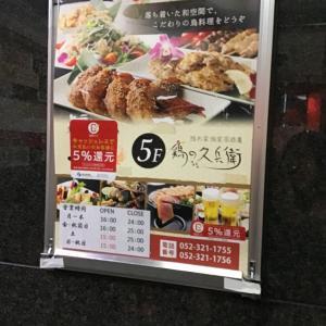 手羽先唐揚げやっと食べたー 鶏の久兵衛 金山店