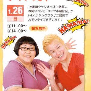 1/26(日) メイプル超合金お笑いライブ TVKハウジングプラザ二俣川