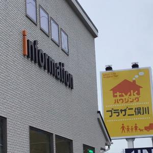 TVKハウジングプラザ二俣川OPENキャンペーン メイプル超合金お笑いライブ行ってきました〜