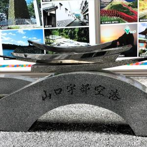東萩、津和野、益田 二泊三日の旅 山口・島根 その1