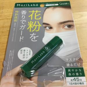 塗って花粉をバリア 香り良しの MoriLabo(モリラボ)