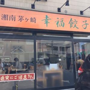 幸福餃子 優しい美味しさホッコリ 湘南