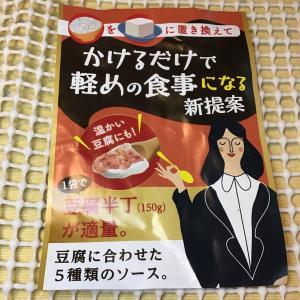 【RSP】豆腐がごはんになるソース ケイパック