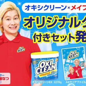 【数量限定】11時より販売開始メイプル超合金オリジナルグッズ付オキシクリーンセット