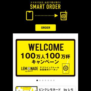 """【先着10万名】レモネード""""【アプリ登録で1杯無料♪】LEMONADE by Lemonica"""