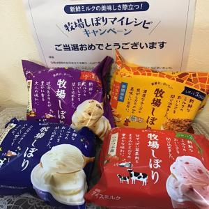 【当選】牧場しぼりマイレシピキャンペーン