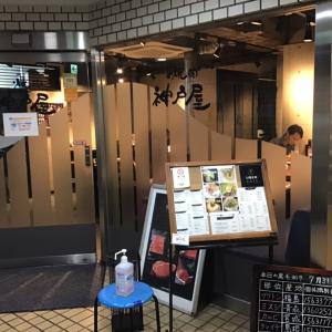 ホルモンが美味しいと初めて感動した焼肉店 神戸屋 新宿