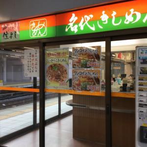 今日はきしめんの日 名古屋駅ホームのやつがうんまい