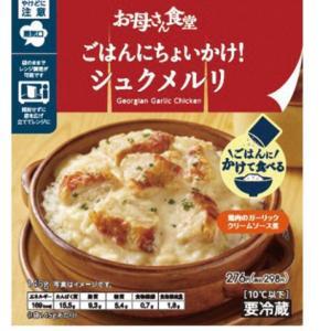 本日新発売 ファミマ ごはんにちょいかけ!シュクメルリ美味しそう