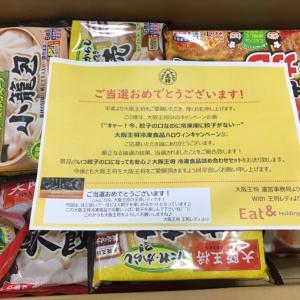 【当選】やったー!大阪王将冷凍食品 ハロウィンキャンペーン当選