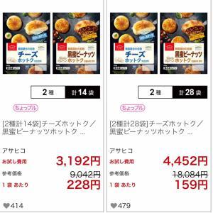 【サンプル百貨店】ちょっぷるはお買い得!75%オフのホットクポチり