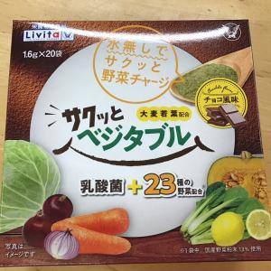 美味しく食べる青汁?大正製薬サクッとベジタブル チョコ風味