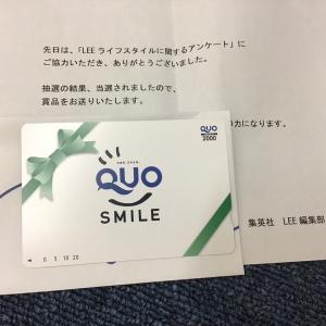 【当選】QUOカード2千円分♪