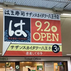 本日9月2日OPEN はま寿司サザンスカイタワー店
