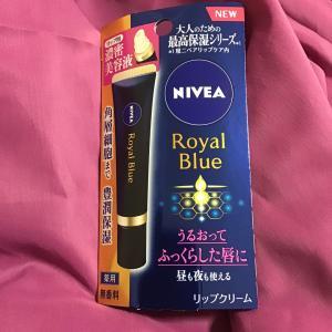 ニベア ロイヤルブルー リップ 濃密美容ケア