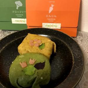 国産野菜100% naconaパウダーで彩と美味しさを♡