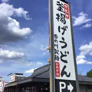 3玉までお値段一緒はお得よねー 香の川製麺向日店