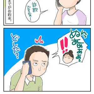 「ポッちゃんが…!」
