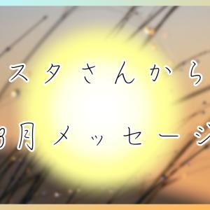 【動画のみ】テスタさんからの3月メッセージ
