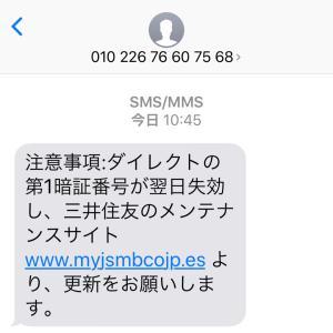 SMSにご注意を!