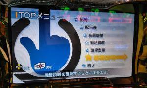 【サンセイR&D?】沖っ娘は西日本限定? 関東圏で一番近くて姫路・・・実戦見送り?