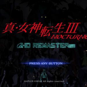 【アトラス】真・女神転生III Nocturne(ノクターン)HDリマスター【ハード】その1 DLCのマニアクスに課金してプレイ開始っしょ!