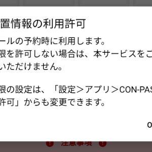 【サミー?】777COMPASS(コンパス) 知らぬに位置情報提供が必須になってた?((前からだっけ?)