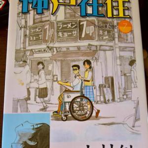 【アフタヌーン?】神戸在住が知らぬ間に実写映画化されてたんですか・・・