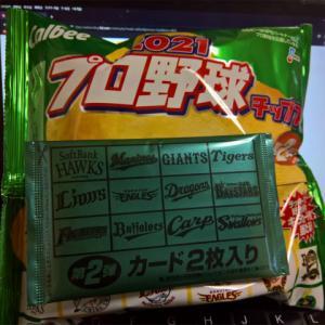 【ブログ】プロ野球チップス第二弾発見!=>開幕投手濱口はカード化しちゃダメっしょ!