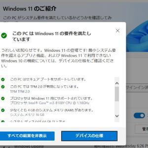 【Windows11】InsiderでWindows11利用中だけど、PC正常性チェックでWindows11に移行チェック?