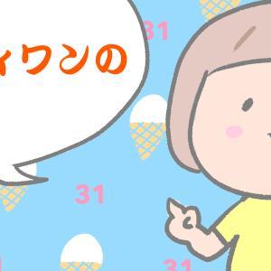 6歳になりました!〜サーティワンアイスクリームの謎〜